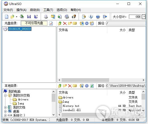 ultraiso win7 64位下载