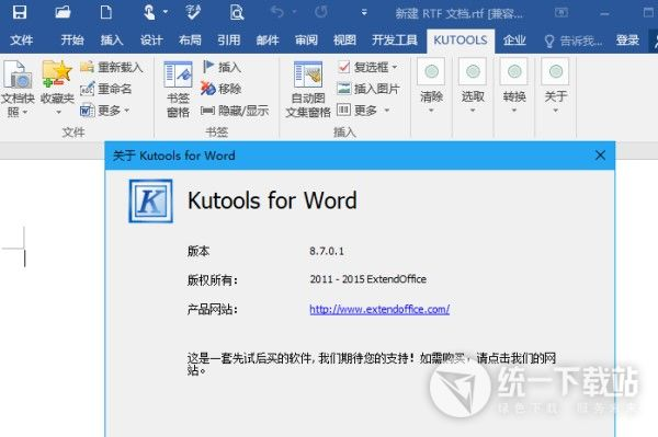 Kutools for Word破解版