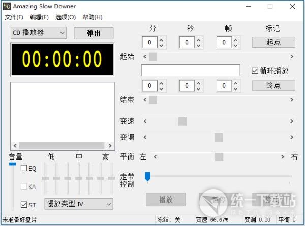 Amazing Slow Downer破解版