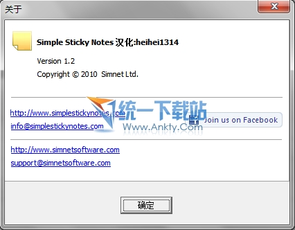 桌面便签(Simple Sticky Notes) v2.1 绿色版
